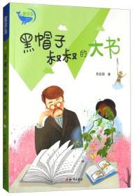 黑帽子叔叔的大书/童话岛
