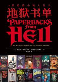 地狱书单:B级恐怖小说大复兴