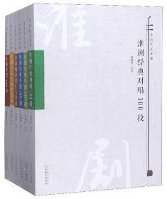 淮剧艺术丛书(套装共6册)