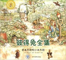 世界大师经典童话绘本:彼得兔全集·老本杰明和小本杰明(绘本)