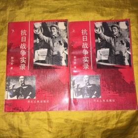抗日战争实录【上下】解放战争实录【上下】
