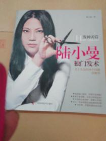 陆小曼独门发术:关于头发的50个问题一次解答