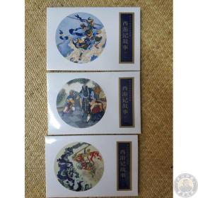 【包 邮】李云中绘画作品赏鉴《西游记故事》【明信片式1一、二、三辑共30张】