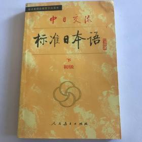 日本交流标准日本语  初级下册