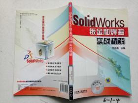 SolidWorks钣金和焊接实战精解(无盘)