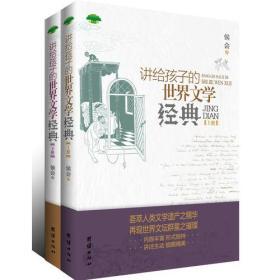 讲给孩子的世界文学经典(上下册)