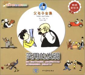 世界大师经典童话绘本.父与子全集--实用的发明(畅销美绘本)