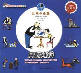 世界大师经典童话绘本.父与子全集--真假难辨(畅销美绘本)