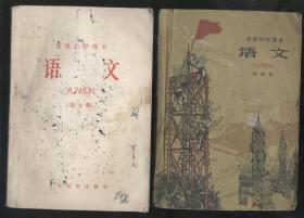初級小學課本 語文 第七冊(1966年7版1印)2019.3.23日上