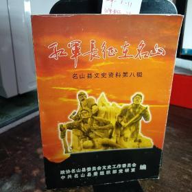 红军长江在名山;名山县文史资料第八辑