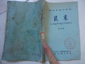 体育系通用教材 武术第四册