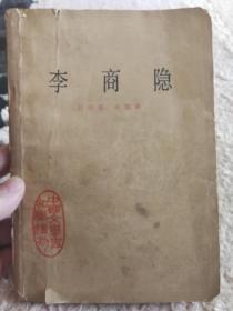 中国文学史知识读物    李商隐