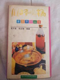 家庭烹饪丛书-111味火锅