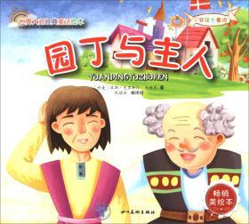 世界大师经典童话绘本:园丁与主人(平装绘本)