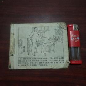 连环画:三进校门(1971年初版初印)(缺部分品弱谨慎下单)