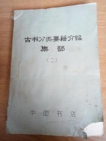 分类要集介绍  经部   古书分类要籍介绍 集部 二   带藏书章  油印 箱七