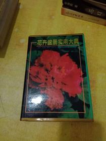 花卉盆景实用大典【大32开精装】1995年一版一印