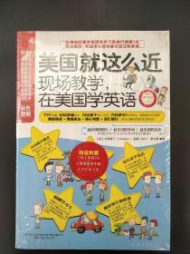 美国就这么近:现场教学,在美国学英语 正心缘结缘佛教用品法宝书籍