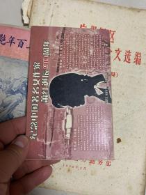 明信片]纪念中国著名女作家萧红诞辰90周年邮资明信片(6张)