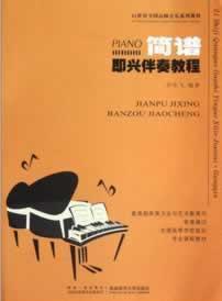 简谱即兴伴奏教程(21世纪全国高师音乐系列教材) 正版 许乐飞著  9787562158424