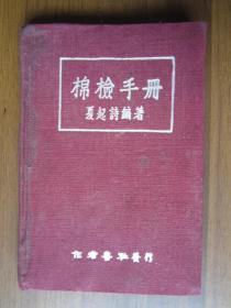 棉检手册(1951年初版,发行量仅2千册,布面精装,装订前后颠倒错误)