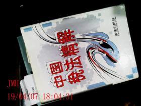 中国税法精解