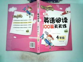 小学英语阅读100篇天天练每日15分钟4年级 有笔记
