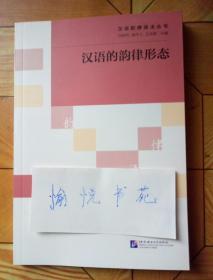 汉语的韵律形态