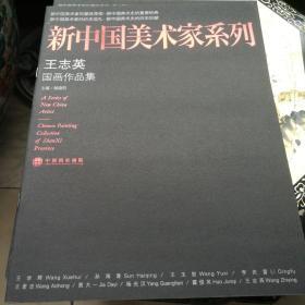 新中国美术家系列王志英国画作品集