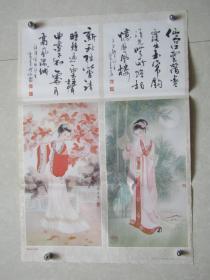 二开年画: 唐诗仕女对屏