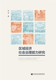 区域经济社会治理能力研究