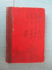 日记 封面带林提、内页带毛主席语录
