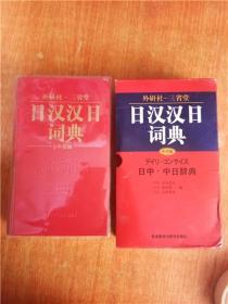 日汉汉日词典 中型版