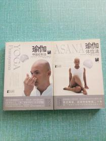 瑜伽体位法 瑜伽呼吸控制法 全2册合售,斯瓦米·库瓦雷阳南达 莫汉,一版一印