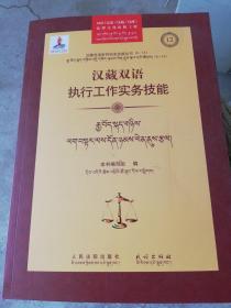 汉藏双语执行工作实务技能