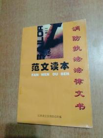 消防执法法律文书(范文读本)