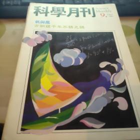 科学月刊 1991-9 【古铜镜千年不锈之谜】     J