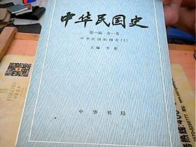 中华民国史 第一编上