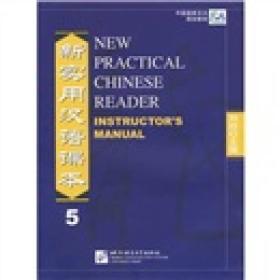 中国国家汉办规划教材:新实用汉语课本5(教师手册)