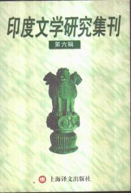印度文学研究集刊 第六辑
