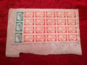 中华人民共和国印花税票 1988年5元20张,1989年10元3张,粘在纸上