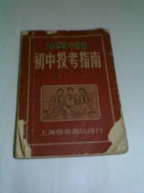 1953年新编初中投考指南