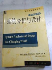 系统分析与设计 (正版,有划线如图)
