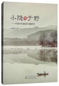 小隐隐于野——中国乡村旅游专题研究