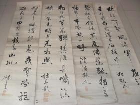 清代高密贡生杜春龄(原装原裱)四条屏一套全137*134厘米