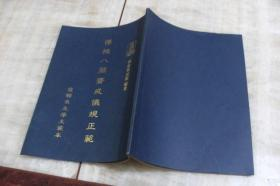 传授八观斋仪轨正范(平装16开  印数1千册  有描述有清晰书影供参考)