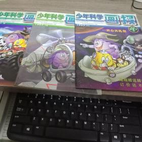 少年科学画报1997-9-11(三本)