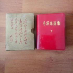 《毛泽东选集》,64开软精装。有毛相林题,外有涵套。