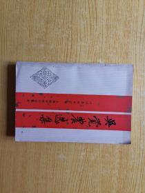 吴觉农选集(上海市茶叶学会赠签本)