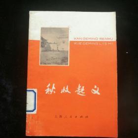 《秋收起义》1977年上海人民出版社